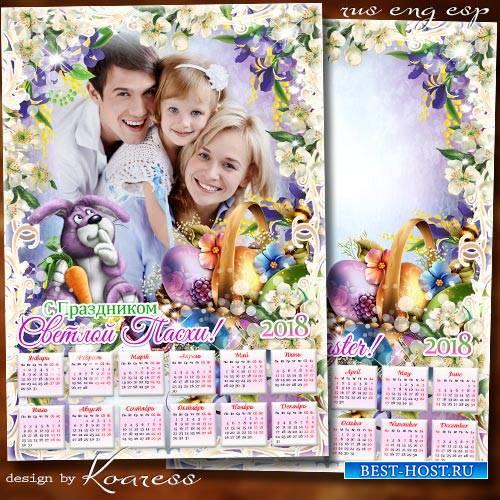 Праздничный календарь-рамка на 2018 год - Пасха пусть приносит в дом счасть ...
