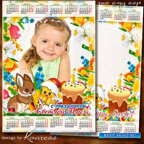 Праздничный пасхальный календарь-фоторамка на 2018 год - Пусть Пасха счасть ...