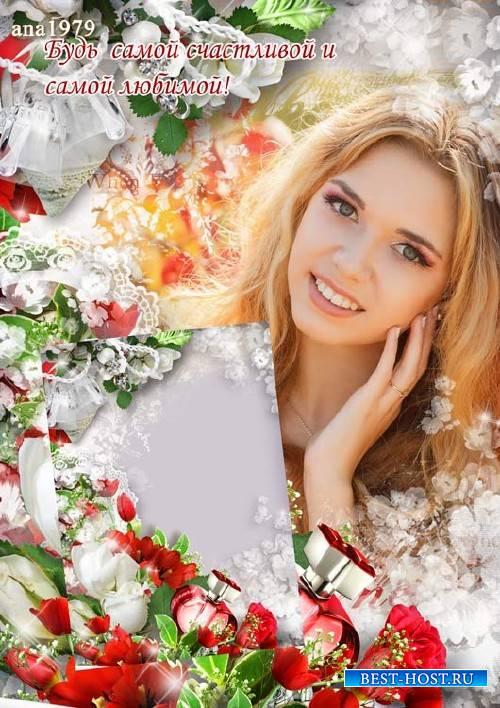 Рамка для фотошопа - Будь самой счастливой и самой любимой
