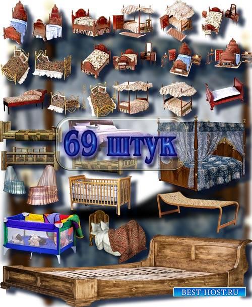 Клип-арты картинки - Кровати и манежи