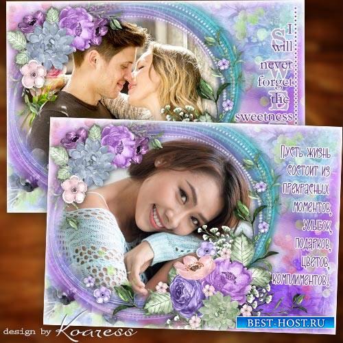 Праздничная романтическая фоторамка - Пусть жизнь состоит из прекрасных мом ...