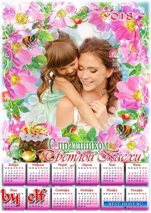 Праздничный календарь на 2018 год - На землю сходит светлый праздник Пасхи