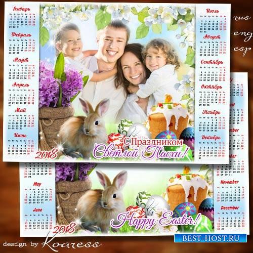 Праздничный календарь-рамка для фотошопа на 2018 год - В жизни все пускай и ...