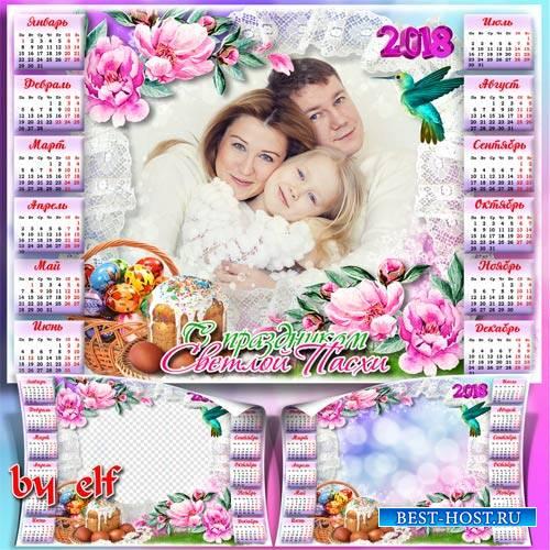 Праздничный пасхальный календарь-фоторамка на 2018 год - Тепла в домах, люб ...