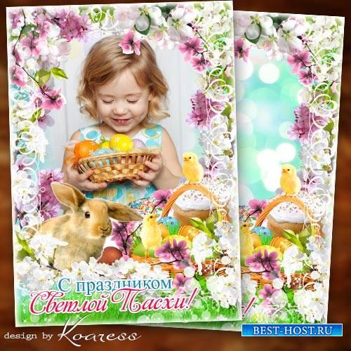 Праздничная семейная фоторамка - Пусть будет жизнь на радости щедра, полна  ...