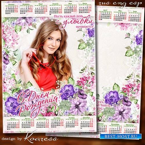 Календарь-рамка на 2018 год - Тебе желаю много счастья