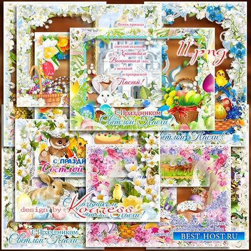 Пасхальные фоторамки-открытки - В светлый праздник Воскресения