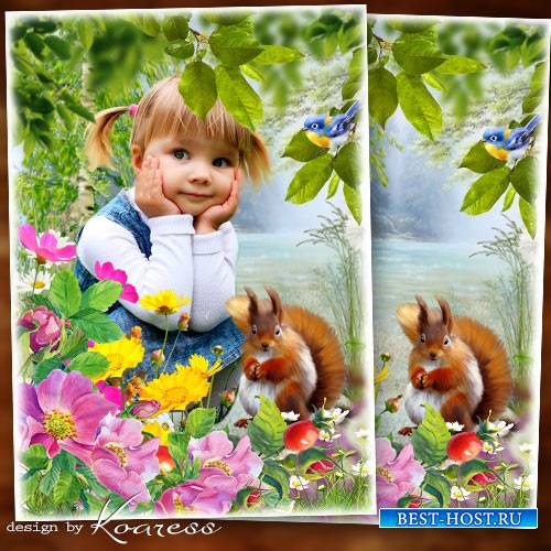 Рамка для детских портретов - Летний солнечный денек