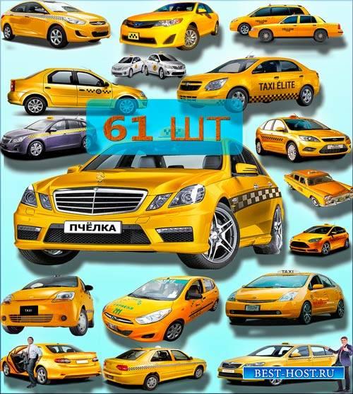 Png Клип-арты - Автомобили такси