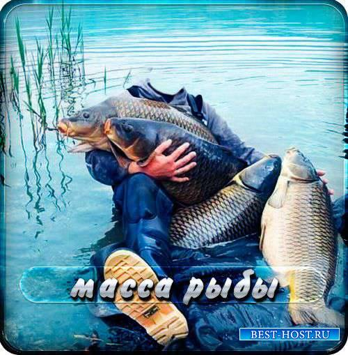 Мужской Фотошаблон для фотомонтажа - Масса класной рыбы