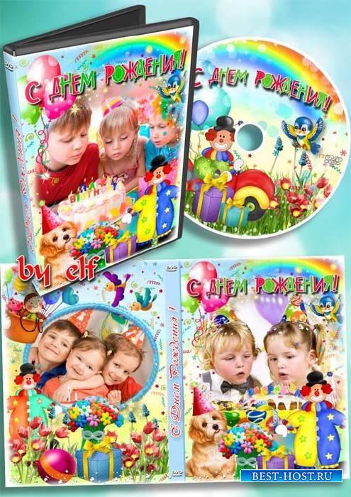 Детская обложка DVD для видео - С Днём Рождения