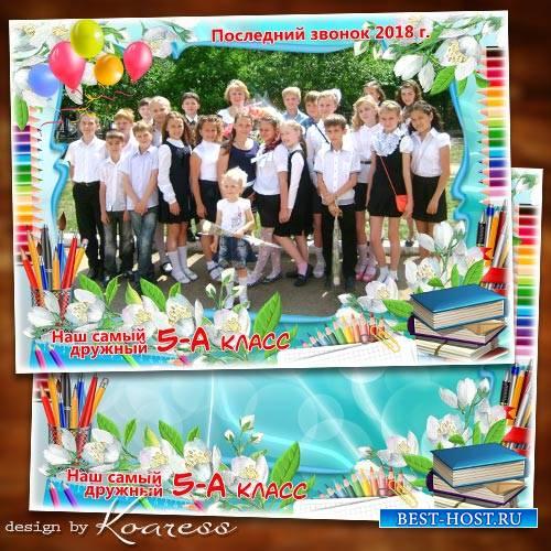 Рамка для школы - До свидания, школа, здравствуй, лето
