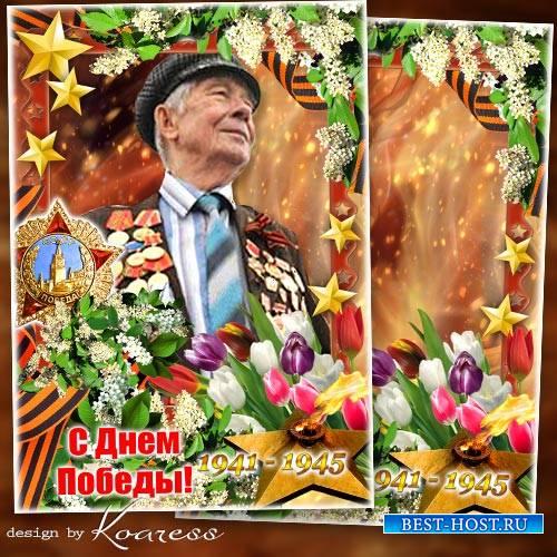 Праздничная рамка для фото-открытка к Дню Победы - Победный май