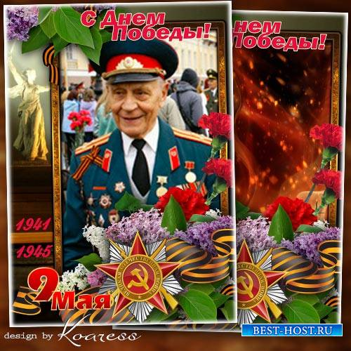 Праздничная фоторамка-открытка к Дню Победы - В этот день мы солдат вспомин ...