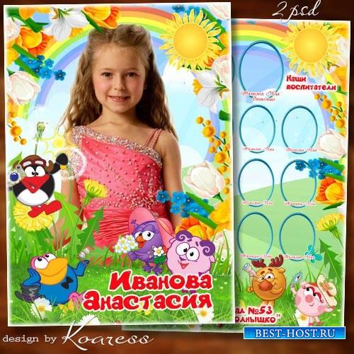 Рамка для детского портрета и виньетка для выпускного в детском саду - Сего ...