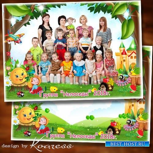 Фоторамка для фото группы в детском саду - Лето красное пришло