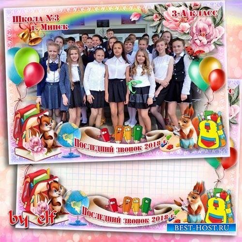 Детская школьная рамка для фото класса - До свидания, школа, не грусти без  ...