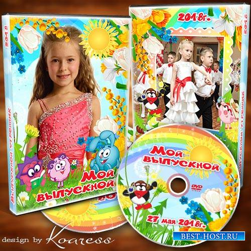 Обложка и задувка для диска с видео выпускного в детском саду - До свидания ...