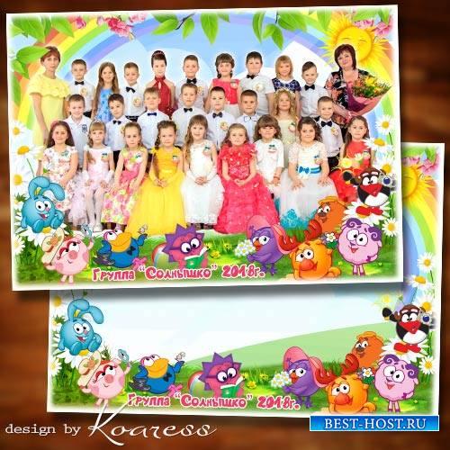 Фоторамка для фото группы детей в детском саду - Вот какими мы стали больши ...