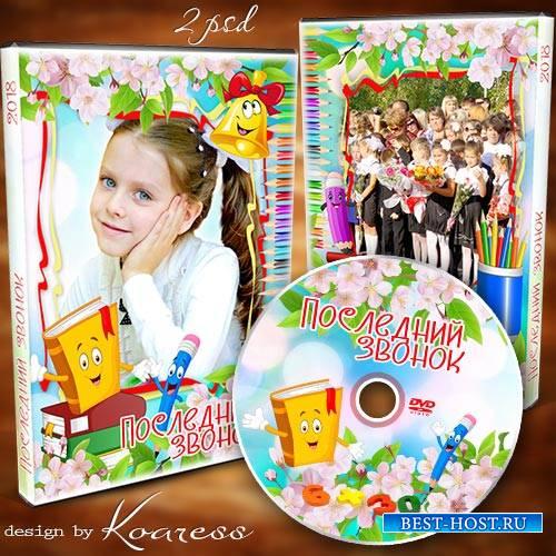 Детский набор dvd для диска с видео праздника последнего звонка - Отдыхай,  ...