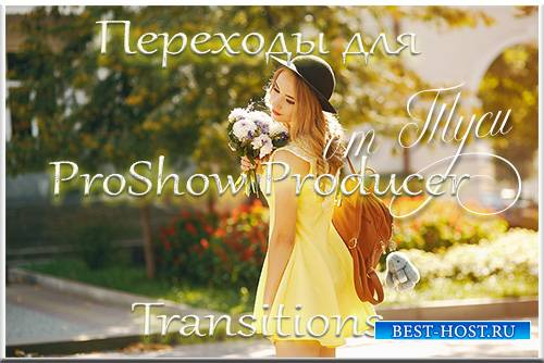 Переходы для ProShow Producer / Transitions for ProShow Producer