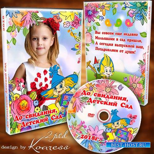 Обложка и задувка для диска с видео выпускного утренника в детском саду - П ...