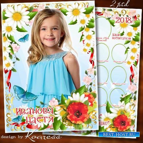Фоторамка для портрета и виньетка для детского сада - Детский сад мы не заб ...