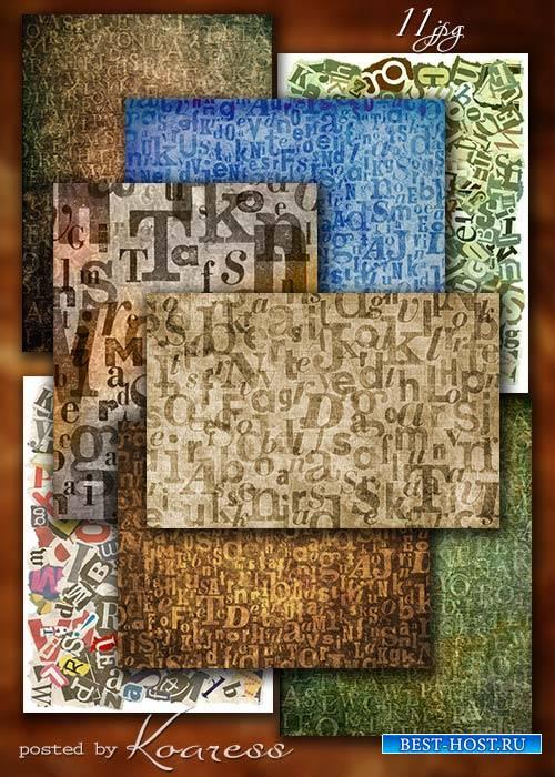 Подборка винтажных растровых фонов с буквами