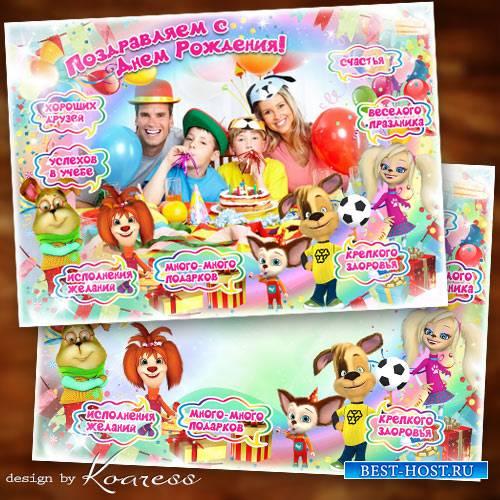 Плакат-фоторамка для детей - Поздравления в День Рождения с Барбоскиными