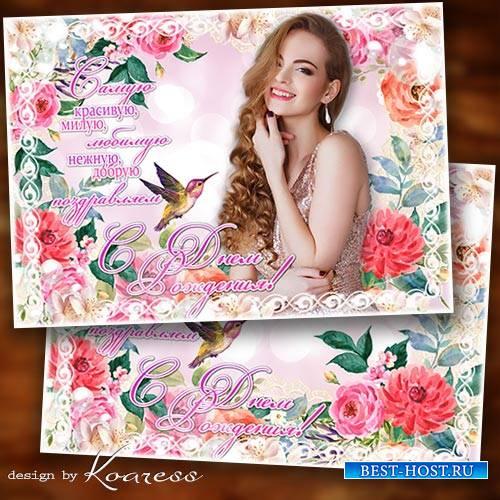Женская рамка-открытка для поздравлений с днем рождения - Для самой милой и ...