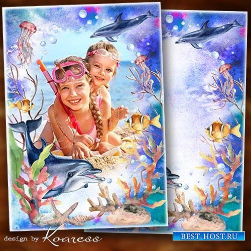 Детская рамка для летних морских фото - С дельфинами хотим мы подружиться