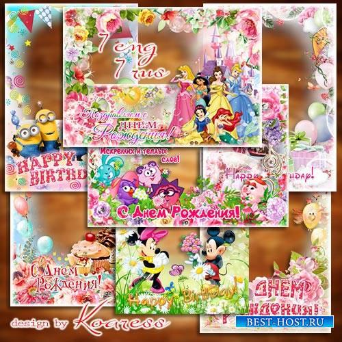 Рамки png для детских фото - С Днем Рождения тебя мы поздравляем
