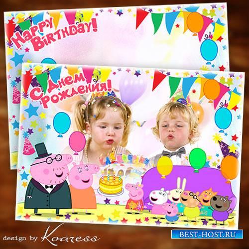 Фоторамка для поздравлений с днем рождения с героями мультфильма про Свинку ...