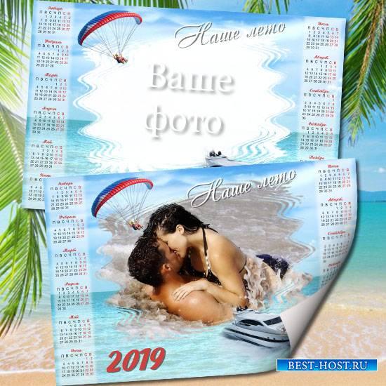 Настенный календарь на 2019 год - Наше лето