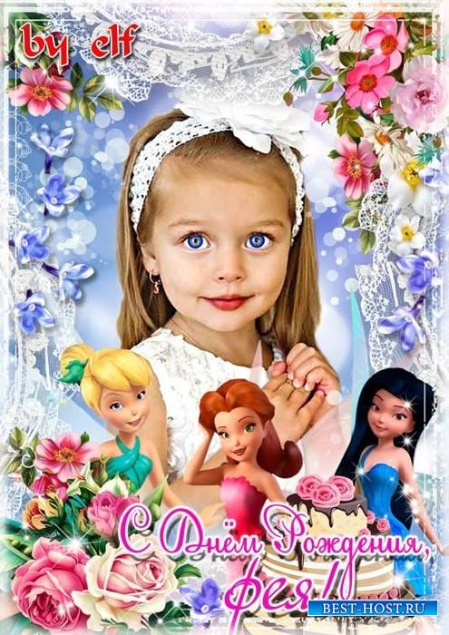 Детская фоторамка - С Днём Рождения, фея