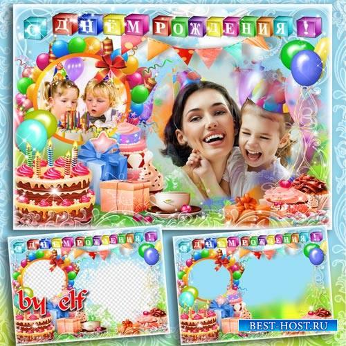 Детская фоторамка - Принимай поздравленья, подарки, пусть сбываются мечты