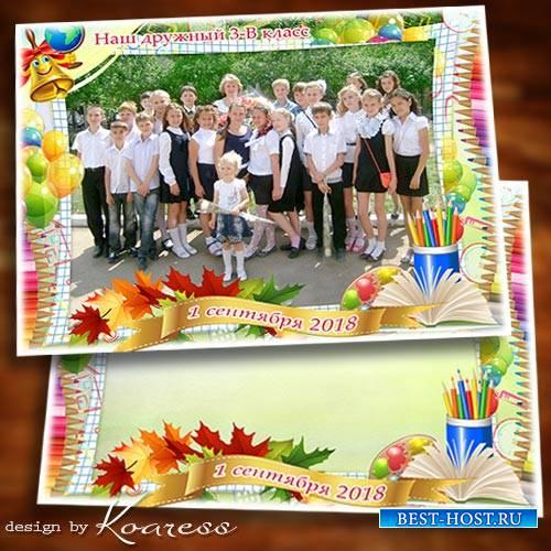 Детская фоторамка для школьных фото класса - В сентябрьский день звенит зво ...