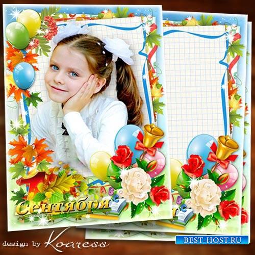 Школьная рамка для фото - Самый первый школьный праздник