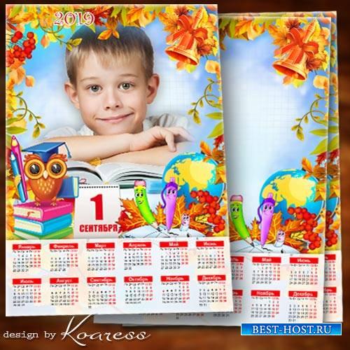 Детский календарь-фоторамка на 2019 год для школьных фото к 1 сентября - По ...