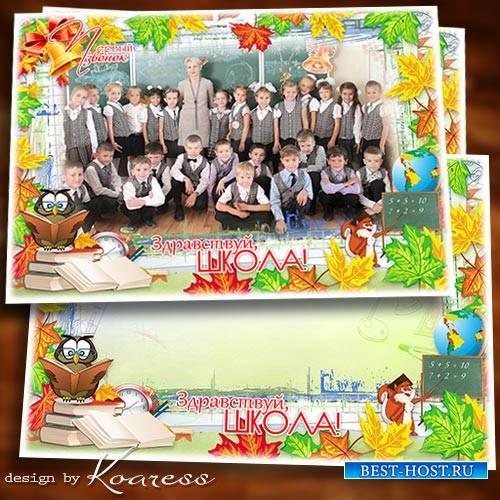 Школьная рамка для фото класса - В День Знаний школа двери распахнула