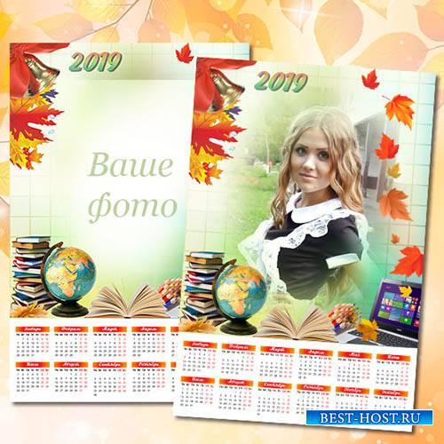 Календарь-рамка на 2019 год  - Снова собрал нас школьный звонок