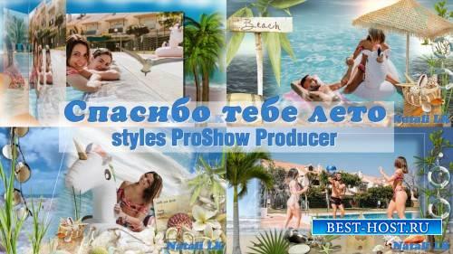 Стили для ProShow Producer - Спасибо тебе лето