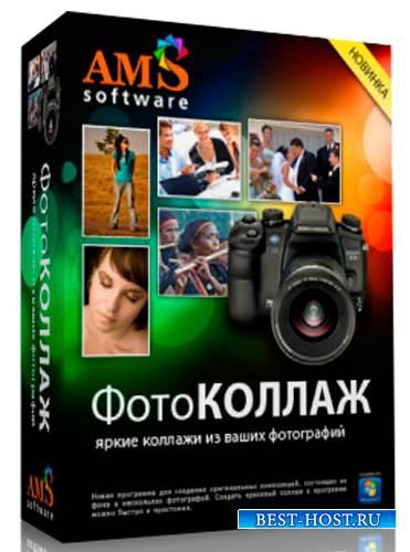 ФотоКОЛЛАЖ 7.0