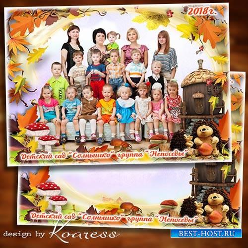 Детская осенняя рамка для фото группы - Разноцветные листочки кружит в небе ...