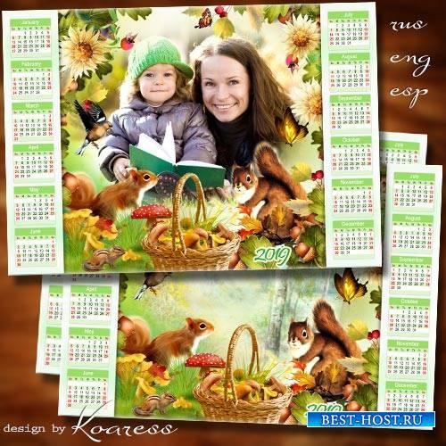Календарь-фоторамка на 2019 год - Осень в лес пришла с подарками