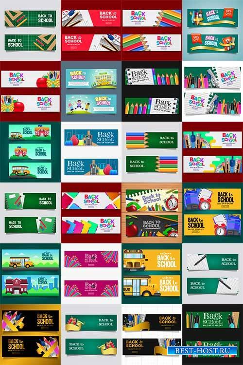 Школьные Баннеры  в векторе / School Banners in Vector