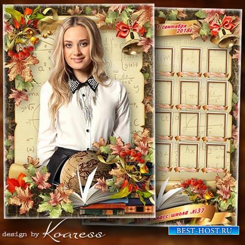 Школьная виньетка и рамка для портретов к 1 сентября - В этот яркий сентябр ...