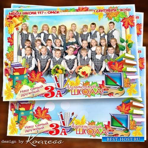 Детская рамка для школьных фото класса - Пусть будут счастливыми школьные д ...