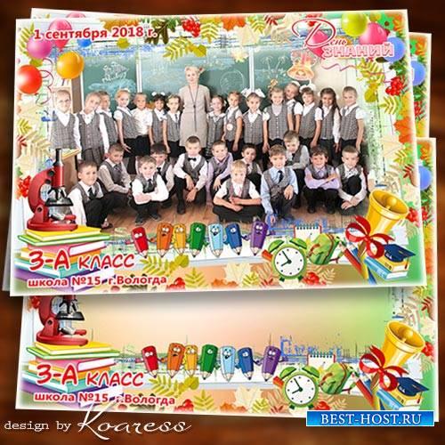 Фоторамка для школьных фото - Всех учеников с Днем Знаний поздравляем мы се ...