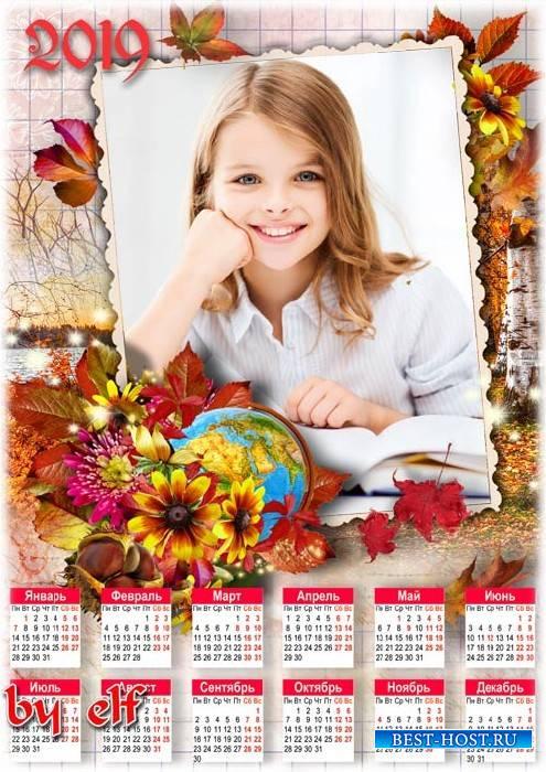 Школьный календарь-фоторамка на 2019 год - Нам с летом жалко расставаться,  ...